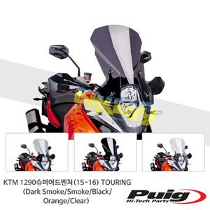 KTM 1290슈퍼어드벤처(15-16) TOURING 퓨익 윈드 스크린 실드 (Dark Smoke/Smoke/Black/Orange/Clear)