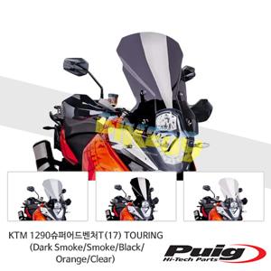 KTM 1290슈퍼어드벤처T(17) TOURING 퓨익 윈드 스크린 실드 (Dark Smoke/Smoke/Black/Orange/Clear)