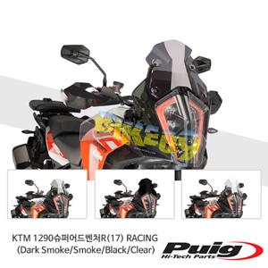 KTM 1290슈퍼어드벤처R(17) RACING 퓨익 윈드 스크린 실드 (Dark Smoke/Smoke/Black/Clear)