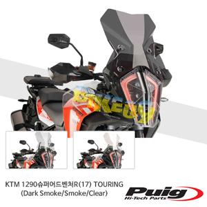 KTM 1290슈퍼어드벤처R(17) TOURING 퓨익 윈드 스크린 실드 (Dark Smoke/Smoke/Clear)