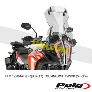 KTM 1290슈퍼어드벤처R(17) TOURING WITH VISOR 퓨익 윈드 스크린 실드 (Smoke)