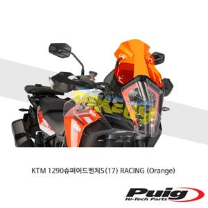 KTM 1290슈퍼어드벤처S(17) RACING 퓨익 윈드 스크린 실드 (Orange)