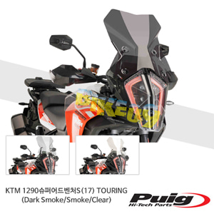 KTM 1290슈퍼어드벤처S(17) TOURING 퓨익 윈드 스크린 실드 (Dark Smoke/Smoke/Clear)