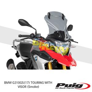 BMW G310GS(17) TOURING WITH VISOR 퓨익 윈드 스크린 실드 (Smoke)