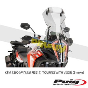 KTM 1290슈퍼어드벤처S(17) TOURING WITH VISOR 퓨익 윈드 스크린 실드 (Smoke)