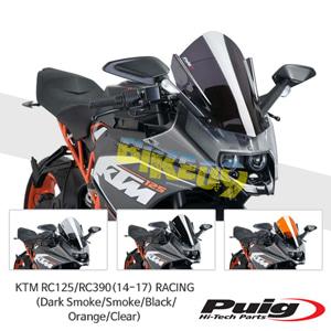 KTM RC125/RC390(14-17) RACING 퓨익 윈드 스크린 실드 (Dark Smoke/Smoke/Black/Orange/Clear)