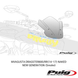 MV아구스타 드렉스터800/RR(14-17) NAKED NEW GENERATION 퓨익 윈드 스크린 실드 (Smoke)