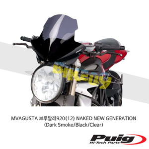 MV아구스타 브루탈레920(12) NAKED NEW GENERATION 퓨익 윈드 스크린 실드 (Dark Smoke/Black/Clear)