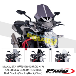 MV아구스타 브루탈레1090RR(13-17) NAKED NEW GENERATION 퓨익 윈드 스크린 실드 (Blue/Dark Smoke/Smoke/Black/Clear)