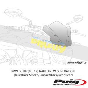 BMW G310R(16-17) NAKED NEW GENERATION 퓨익 윈드 스크린 실드 (Blue/Dark Smoke/Smoke/Black/Red/Clear)