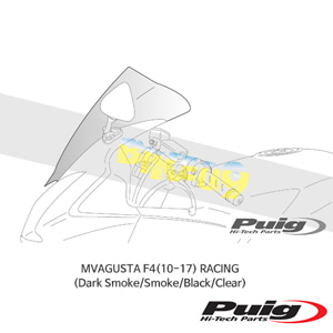 MV아구스타 F4(10-17) RACING 퓨익 윈드 스크린 실드 (Dark Smoke/Smoke/Black/Clear)