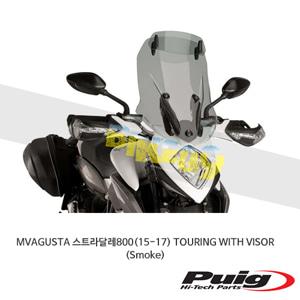 MV아구스타 스트라달레800(15-17) TOURING WITH VISOR 퓨익 윈드 스크린 실드 (Smoke)