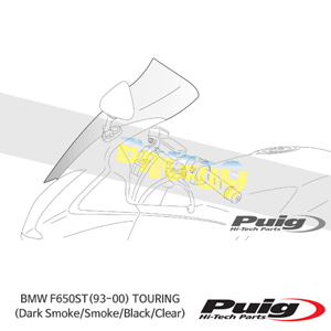 BMW F650ST(93-00) TOURING 퓨익 윈드스크린 (Dark Smoke/Smoke/Black/Clear)