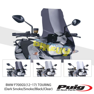 BMW F700GS(12-17) TOURING 퓨익 윈드스크린 (Dark Smoke/Smoke/Black/Clear)