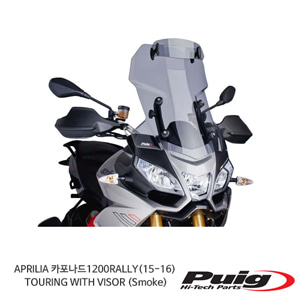 APRILIA 카포나드1200RALLY(15-16) TOURING WITH VISOR 퓨익 윈드스크린 (Smoke)
