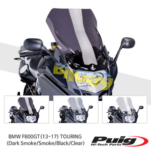 BMW F800GT(13-17) TOURING 퓨익 윈드 스크린 실드 (Dark Smoke/Smoke/Black/Clear)
