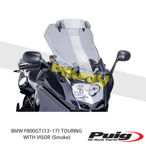 BMW F800GT(13-17) TOURING WITH VISOR 퓨익 윈드 스크린 실드 (Smoke)