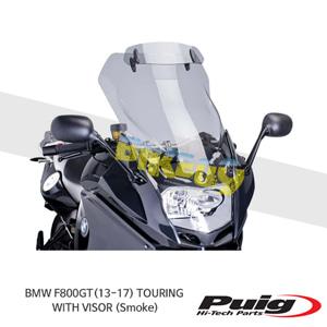 BMW F800GT(13-17) TOURING WITH VISOR 퓨익 윈드스크린 (Smoke)