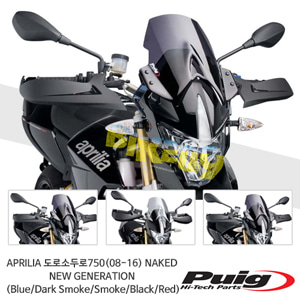 APRILIA 도로소두로750(08-16) NAKED NEW GENERATION 퓨익 윈드스크린 (Blue/Dark Smoke/Smoke/Black/Red)
