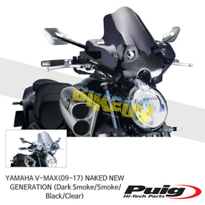 야마하 V맥스(09-17) NAKED NEW GENERATION 퓨익 윈드 스크린 실드 (Dark Smoke/Smoke/Black/Clear)