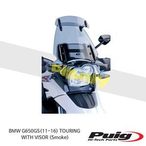 BMW G650GS(11-16) TOURING WITH VISOR 퓨익 윈드스크린 (Smoke)