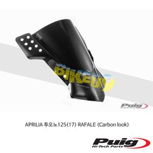 아프릴리아 투오노125(17) RAFALE 푸익 윈드 스크린 실드 (Carbon look)