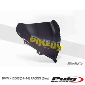 BMW K1300S(09-16) RACING 퓨익 윈드스크린 (Blue)