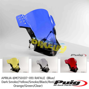 아프릴리아 쉬버750(07-09) RAFALE 퓨익 윈드 스크린 실드 (Blue/Dark Smoke/Yellow/Smoke/Black/Red/Orange/Green/Clear)