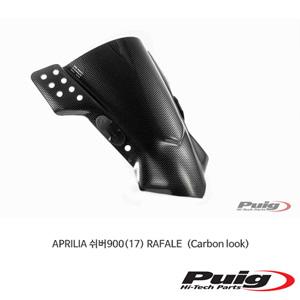 아프릴리아 쉬버900(17) RAFALE 퓨익 윈드 스크린 실드 (Carbon look)