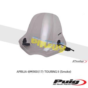 아프릴리아 쉬버900(17) TOURING II 퓨익 윈드 스크린 실드 (Smoke)