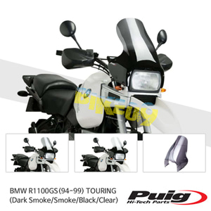 BMW R1100GS(94-99) TOURING 퓨익 윈드스크린 (Dark Smoke/Smoke/Black/Clear)