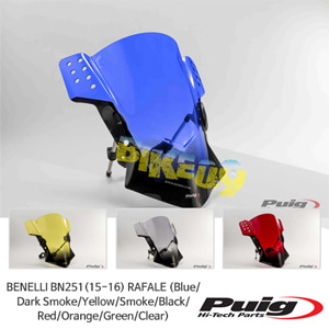 베넬리 BN251(15-16) RAFALE 퓨익 윈드 스크린 실드 (Blue/Dark Smoke/Yellow/Smoke/Black/Red/Orange/Green/Clear)