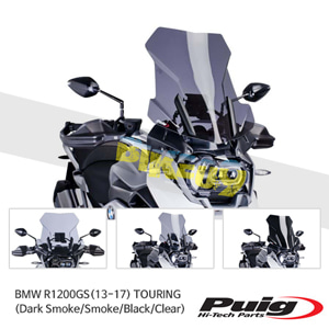 BMW R1200GS(13-17) TOURING 퓨익 윈드스크린 (Dark Smoke/Smoke/Black/Clear)