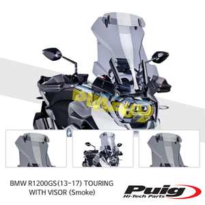BMW R1200GS(13-17) TOURING WITH VISOR 퓨익 윈드스크린 (Smoke)