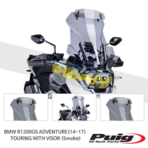 BMW R1200GS ADVENTURE(14-17) TOURING WITH VISOR 퓨익 윈드스크린 (Smoke)