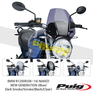 BMW R1200R(06-14) NAKED NEW GENERATION 퓨익 윈드스크린 (Blue/Dark Smoke/Smoke/Black/Clear)