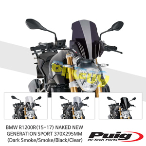 BMW R1200R(15-17) NAKED NEW GENERATION SPORT 퓨익 윈드스크린 370X295MM (Dark Smoke/Smoke/Black/Clear)