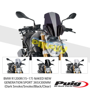 BMW R1200R(15-17) NAKED NEW GENERATION SPORT 퓨익 윈드스크린 365X300MM (Dark Smoke/Smoke/Black/Clear)