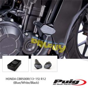 혼다 CBR500R(13-15) R12 퓨익 프레임 슬라이더 엔진가드 (Blue/White/Black)
