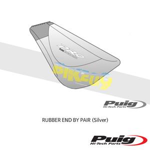 RUBBER END BY PAIR 푸익 프레임 슬라이더 엔진가드 (Silver)
