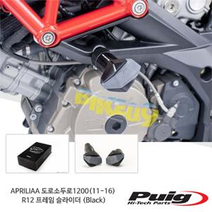 아프릴리아 도로소두로1200(11-16) R12 푸익 프레임 슬라이더 엔진가드 (Black)