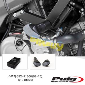 스즈키 GSX-R1000(09-16) R12 퓨익 프레임 슬라이더 엔진가드 (Black)