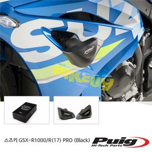 스즈키 GSX-R1000/R(17) PRO 퓨익 프레임 슬라이더 엔진가드 (Black)