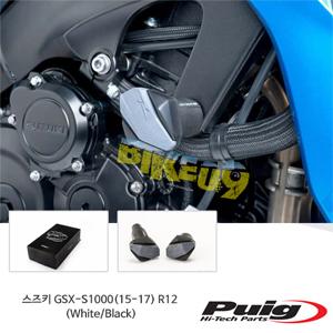스즈키 GSX-S1000(15-17) R12 퓨익 프레임 슬라이더 엔진가드 (White/Black)
