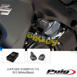 스즈키 GSX-S1000F(15-17) R12 퓨익 프레임 슬라이더 엔진가드 (White/Black)