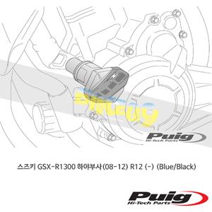 스즈키 GSX-R1300 하야부사(08-12) R12 (-) 퓨익 프레임 슬라이더 엔진가드 (Blue/Black)