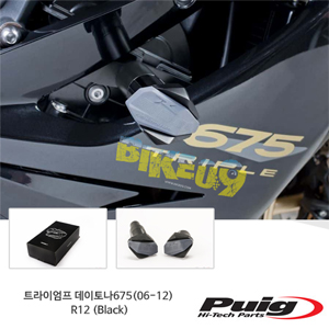 트라이엄프 데이토나675(06-12) R12 퓨익 프레임 슬라이더 엔진가드 (Black)