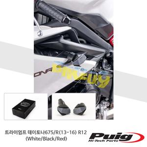 트라이엄프 데이토나675/R(13-16) R12 퓨익 프레임 슬라이더 엔진가드 (White/Black/Red)