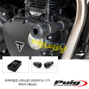 트라이엄프 스럭스톤1200/R(16-17) 빈티지 퓨익 프레임 슬라이더 엔진가드 (Black)