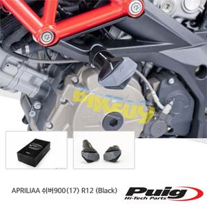 아프릴리아 쉬버900(17) R12 푸익 프레임 슬라이더 엔진가드 (Black)